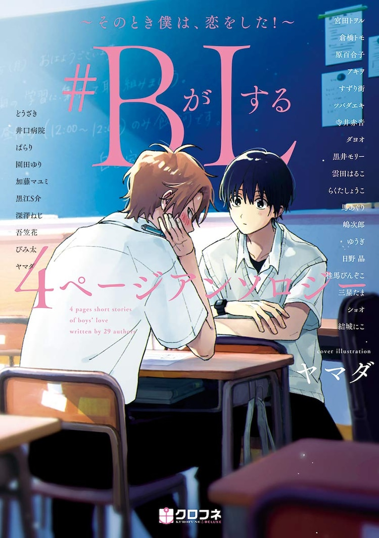 「#BがLする 4ページアンソロジー ~そのとき僕は、恋をした!~」