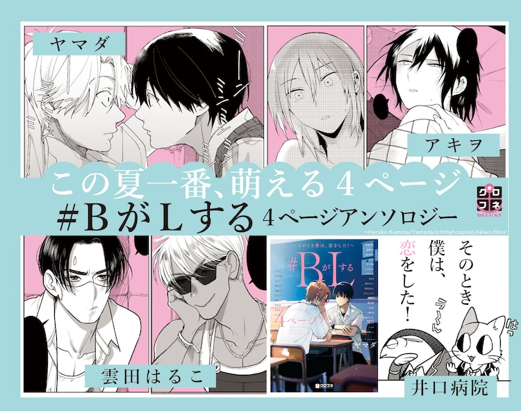 「#BがLする 4ページアンソロジー ~そのとき僕は、恋をした!~」告知画像
