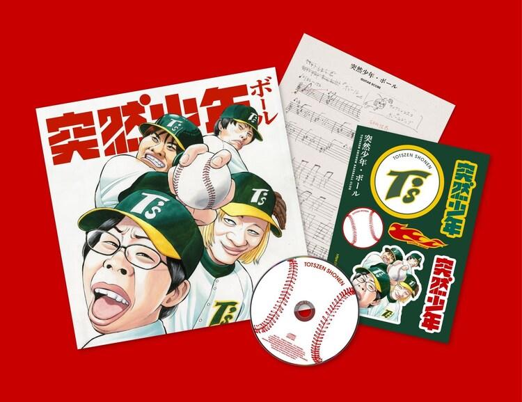 「ボール」特別仕様版CD