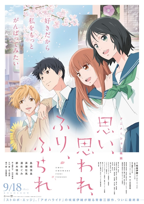 'Omoi, Omoware, Furi, Furare' Anime Film Debuts on September 18 After COVID-19 Delay