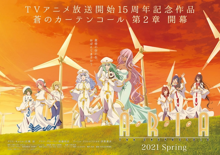 'Aria the Crepuscolo' Anime Film Reveals Staff, Cast, Trailer, Spring 2021 Opening