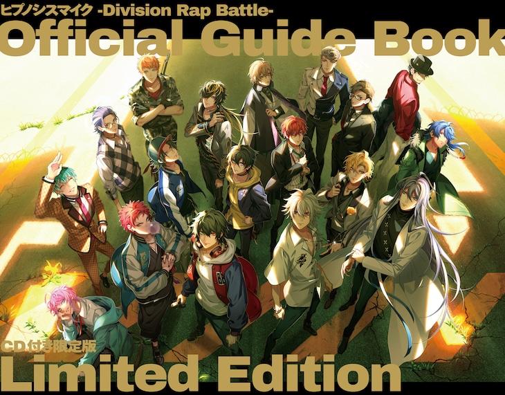 「ヒプノシスマイク-Division Rap Battle- Official Guide Book」に収録される描き下ろしイラスト。