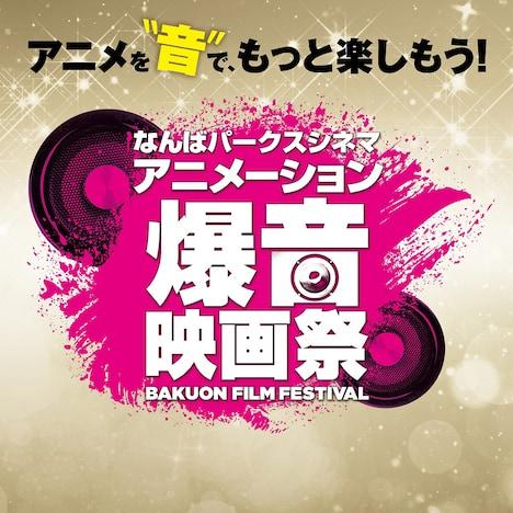 「なんばパークスシネマ アニメーション爆音映画祭」