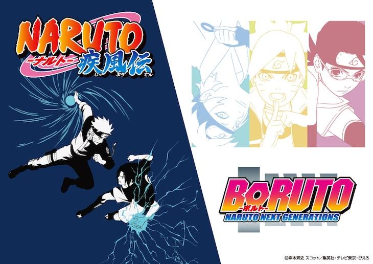 「NARUTO-ナルト-」および「BORUTO-ボルト- NARUTO NEXT GENERATIONS」と、グラニフのコラボビジュアル。