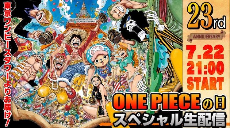 「【#ワンピの日】23周年『ONE PIECEの日』 スペシャル生配信」バナー