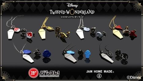 「ディズニー ツイステッドワンダーランド」とJAM HOME MADEによるコラボアクセサリー。