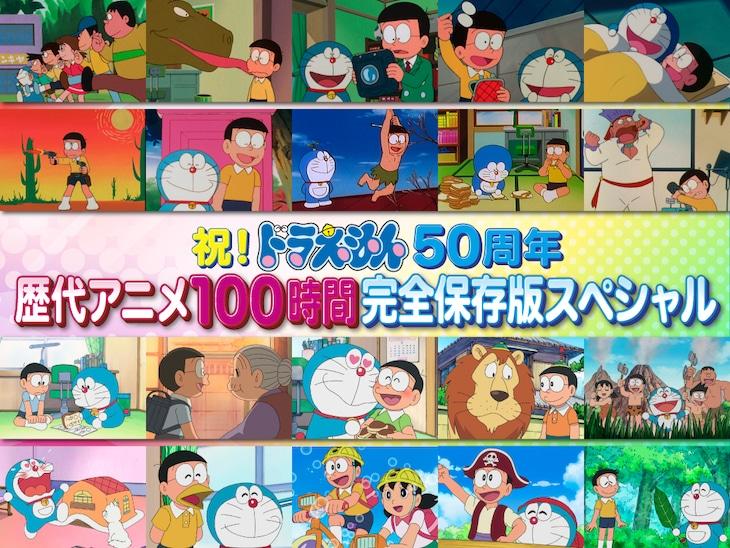 「祝!ドラえもん50周年 歴代アニメ100時間完全保存版スペシャル」ビジュアル