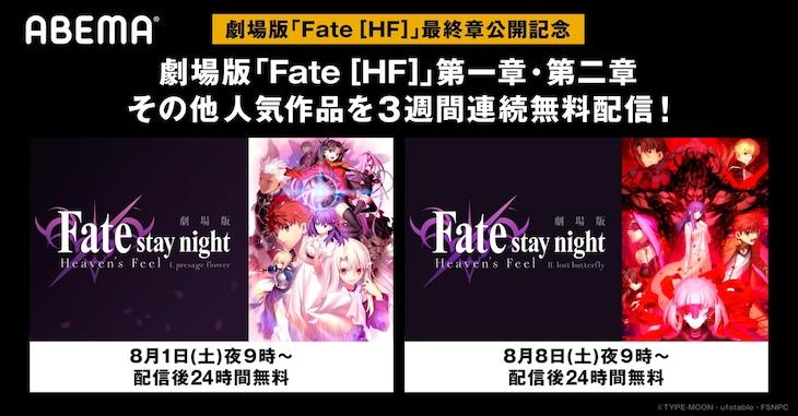 劇場版「『Fate/stay night [Heaven's Feel]』」配信告知バナー (c)TYPE-MOON・ufotable・FSNPC