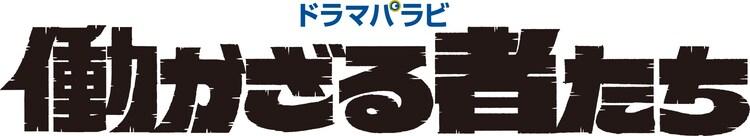 ドラマ「働かざる者たち」ロゴ  (c)「働かざる者たち」製作委員会