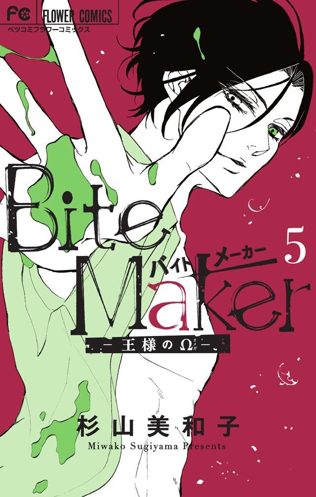 「Bite Maker ~王様のΩ~」5巻