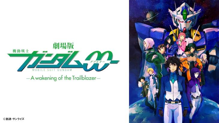 「劇場版 機動戦士ガンダム00 -A wakening of the Trailblazer-」ビジュアル。