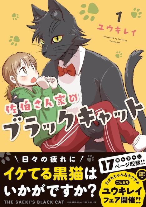 「佐伯さん家のブラックキャット」1巻(帯あり)