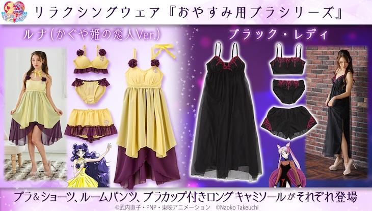 「ルナ(かぐや姫の恋人Ver.)モデル」(左)と「ブラック・レディモデル」(右)。