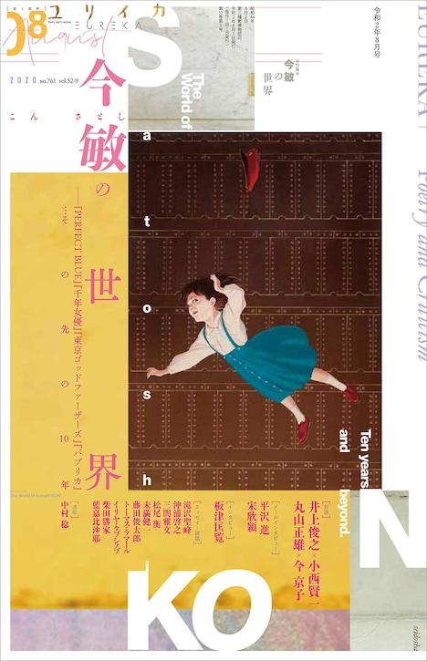ユリイカ8月号(青土社)