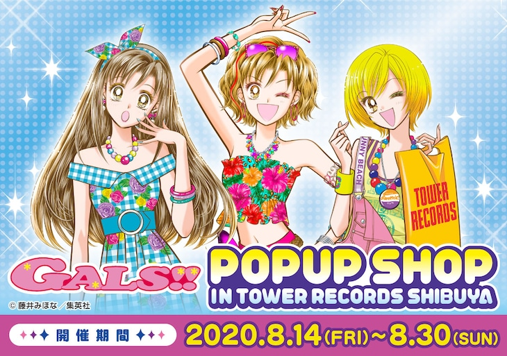 「『GALS!!』POP UP SHOP」ビジュアル