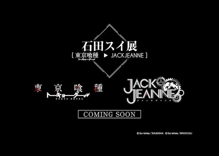 「石田スイ展[東京喰種 → JACKJEANNE]」告知画像。