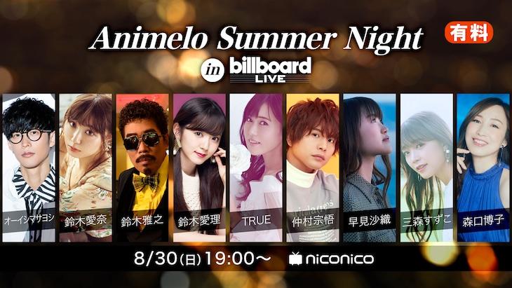 「Animelo Summer Night in Billboard Live(アニメロサマーナイト イン ビルボードライブ)」バナー