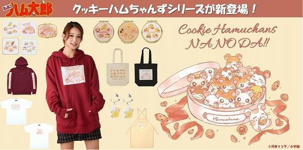 「クッキーハムちゃんずなのだ!」シリーズのラインナップ。