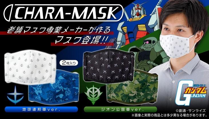 「CHARA-MASK 機動戦士ガンダム」