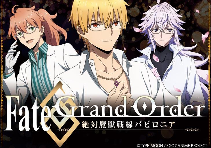 「Fate/Grand Order -絶対魔獣戦線バビロニア-」コラボ眼鏡のビジュアル。