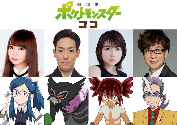 左から中川翔子とカレン、中村勘九郎とザルード、上白石萌歌とココ、山寺宏一とゼッド博士。