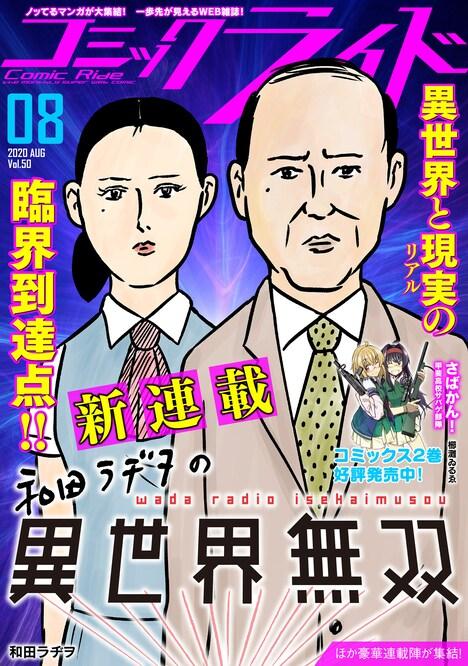 コミックライド8月号