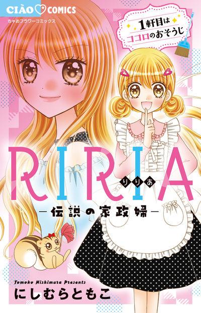 「RIRIA-伝説の家政婦-」1巻