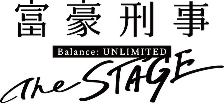「富豪刑事 Balance:UNLIMITED The STAGE」ロゴ