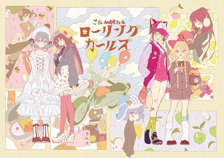 「ローリング☆ガールズ 5周年記念本」に収録されるtanuのイラスト。