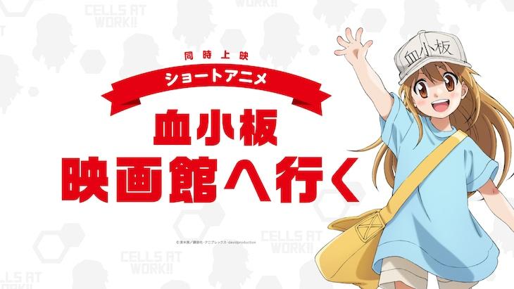 ショートアニメ「血小板 映画館へ行く」ビジュアル