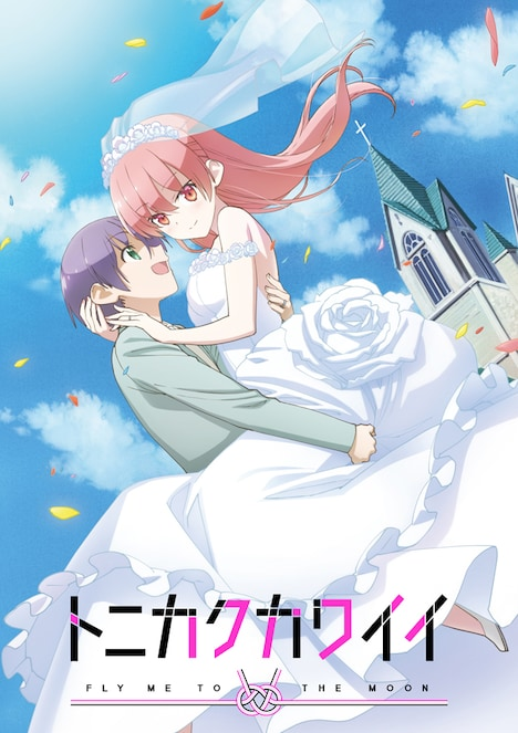 TVアニメ「トニカクカワイイ」キービジュアル