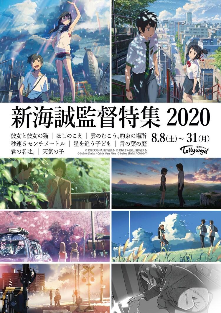 「新海誠監督特集2020」ビジュアル