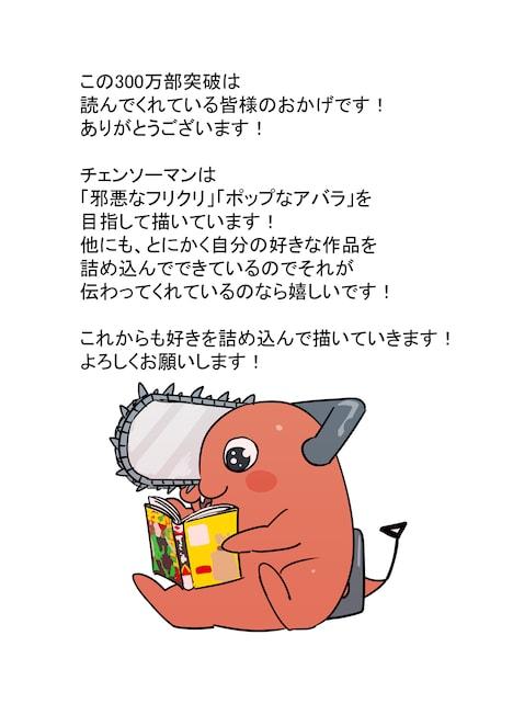 藤本タツキのコメントとイラスト。(c)藤本タツキ/集英社