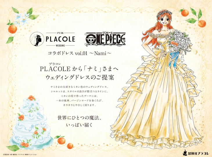 """ONE PIECE"" x PLACOLE WEDDING"