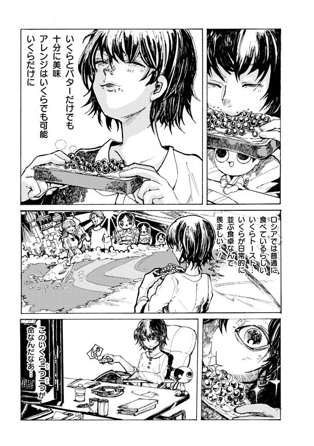 「ご飯は私を裏切らない」第1話より。