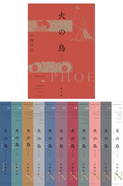 「火の鳥 《オリジナル版》 」全12巻