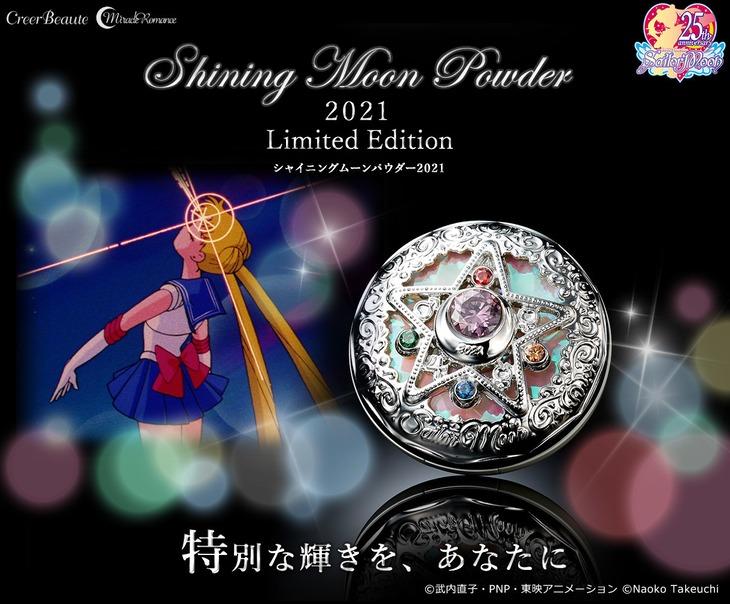 「ミラクルロマンス シャイニングムーンパウダー 2021 Limited Edition」