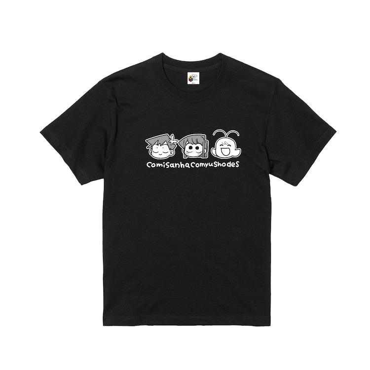 「古見さんは、コミュ障です。」のTシャツ。イラストはオダトモヒト描き下ろし。