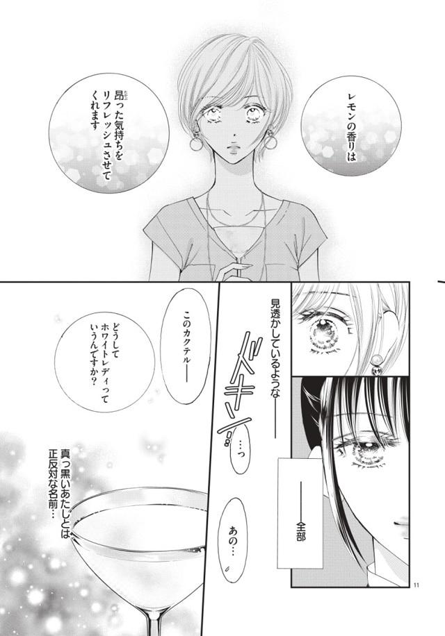 北川みゆき「今宵もお待ちしております」第1話より。
