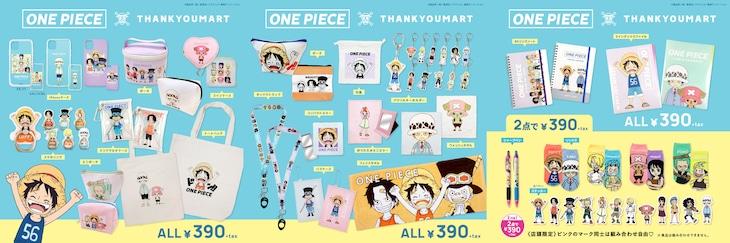 「ONE PIECE」×サンキューマート