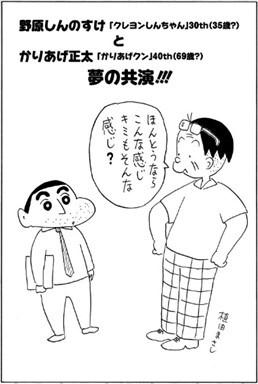 植田まさしのトリビュートイラスト。