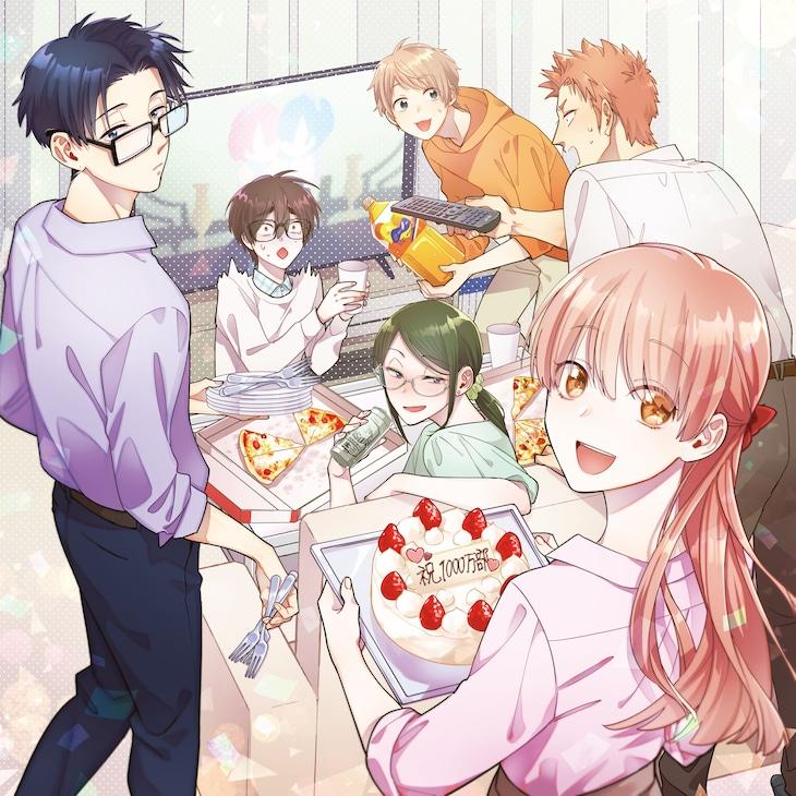 「ヲタクに恋は難しい」シリーズ累計1000万部突破を記念したイラスト。
