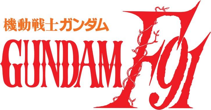 「機動戦士ガンダムF91」ロゴ