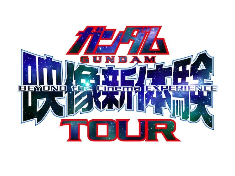 「ガンダム映像新体験TOUR」ロゴ