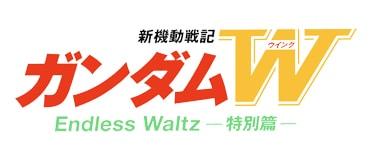 「新機動戦記ガンダムW Endless Waltz 特別篇」ロゴ
