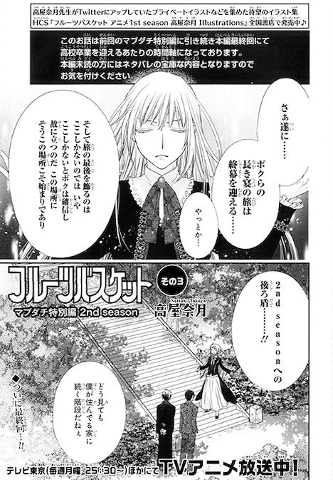 「フルーツバスケット マブダチ特別編 2nd season その3」より。