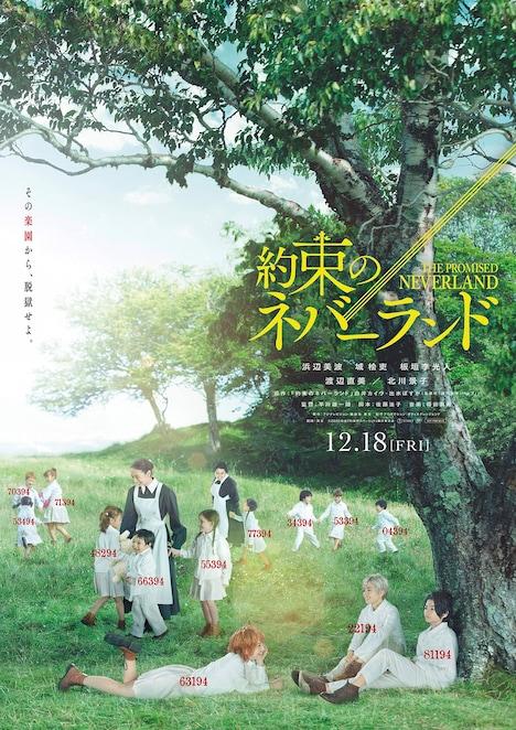 'Yakusoku no Neverland' Live-Action Film Reveals 1st Teaser & Poster