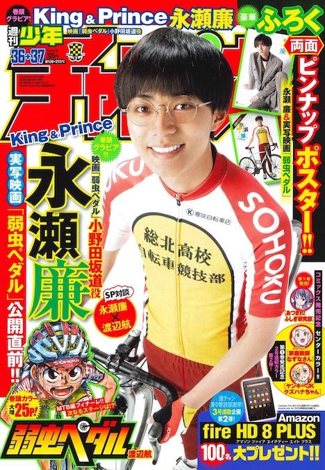 週刊少年チャンピオン36・37合併号