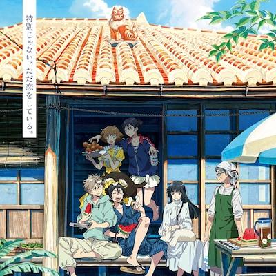映画「海辺のエトランゼ」本予告&新ビジュ公開、渋谷PARCOでアニメ原画展も