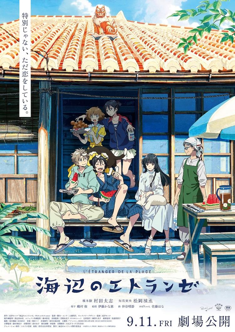 劇場アニメ「海辺のエトランゼ」メインビジュアル